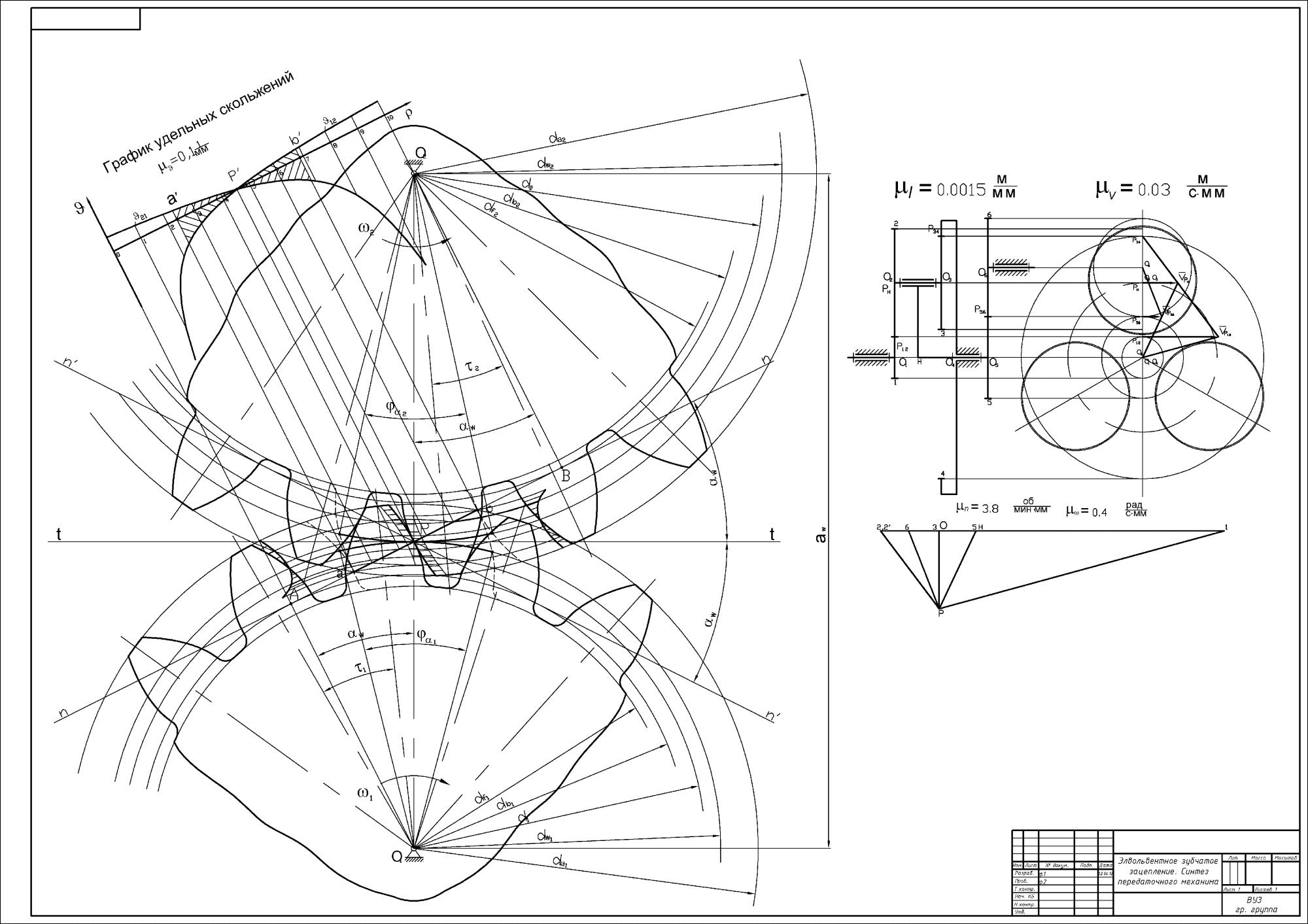Курсовая работа по теории механизмов и машин готовая 7431